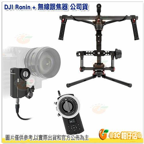 大疆 DJI Ronin + 無線跟焦器 公司貨 如影 三軸 手持雲台系統 穩定架 陀螺儀