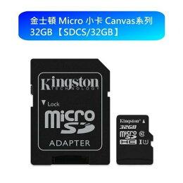 金士頓 記憶卡 小卡 Micro C10 新風尚潮流
