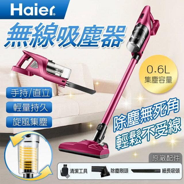 【海爾 Haier】無線手持式兩用充電吸塵器(桃紅色)