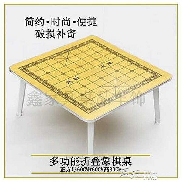 象棋桌折疊式象棋桌麻將桌 YXS新年禮物【99購物節】