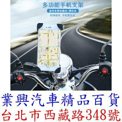 自行車手機支架 機車手機導航儀支架 通用型電動車 (JS-030)