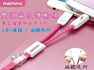【coni shop】REMAX雙頭磁吸傳輸線 二合一磁吸充電線 一線雙頭 可同時充電 雙頭傳輸線 兼容蘋果安卓 i7