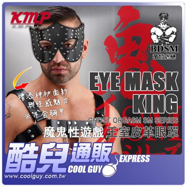 日本 KMP 魔鬼性遊戲 王室皮革眼罩 EYE MASK GHOST ORGASM BDSM SERIES 讓您脫胎換骨的釋放您淫蕩不羈的本性