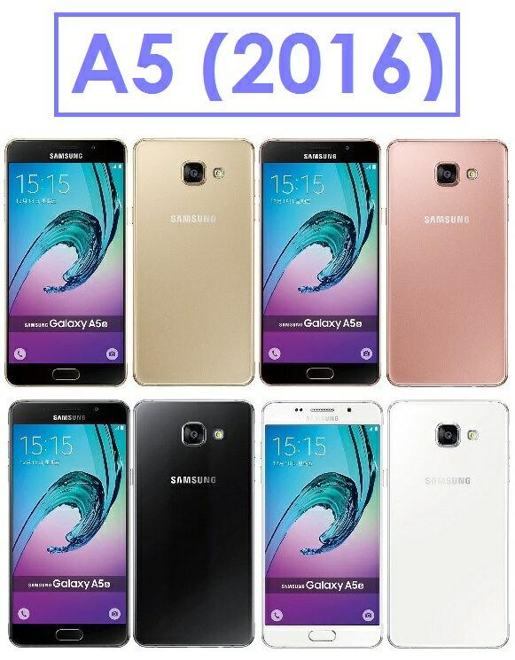 【高雄現貨】 Samsung 三星 Galaxy A5 (2016 年新版) 八核心 5.2 吋 2G/16G 4G LTE 智慧型手機●雙卡雙待●指紋辨識