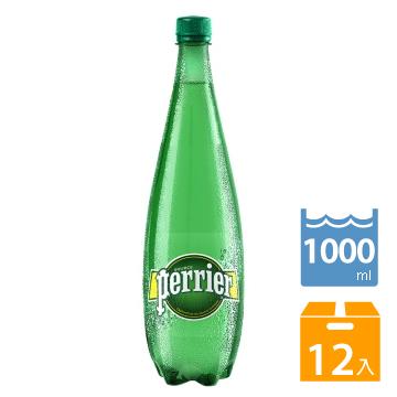 法國 沛綠雅perrier天然氣泡礦泉水 1000ml x 12瓶 (寶特瓶) 沛綠雅 perrier 氣泡水 礦泉水 飯店 冰箱 牛排 法餐 野餐 飲料 餐廳 西餐 HS嚴選