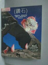 【書寶二手書T3/收藏_YHT】鑽石_奚修君, Leo P.