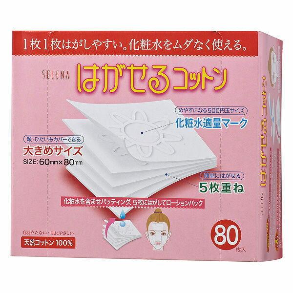 日本丸三 COTTON-LABO 五層可撕型敷面化妝棉 80枚入(盒) ☆真愛香水★