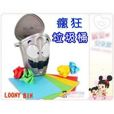 麗嬰兒童玩具館~瘋狂垃圾桶 /  LOONY BIN /  親子趣味遊戲機.瞄準投籃 .公司貨 0