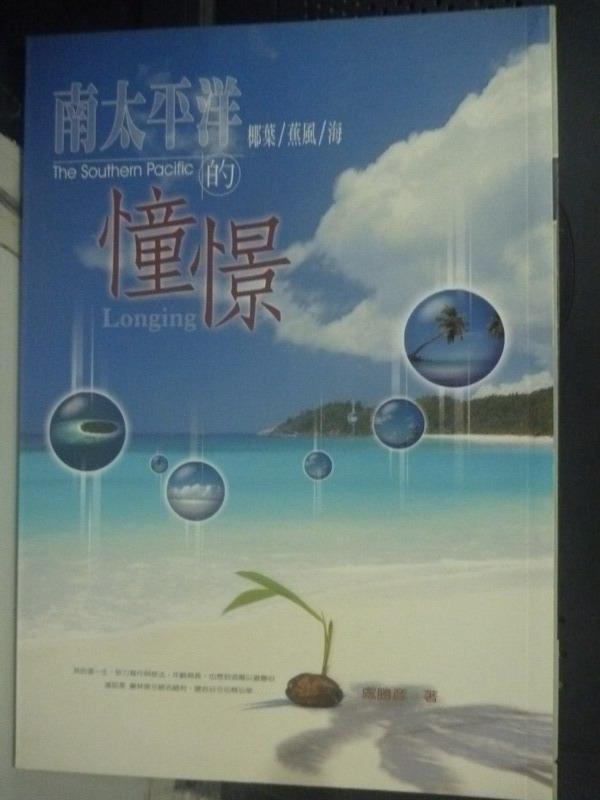 【書寶二手書T5/旅遊_IKB】南太平洋的憧憬_盧勝彥