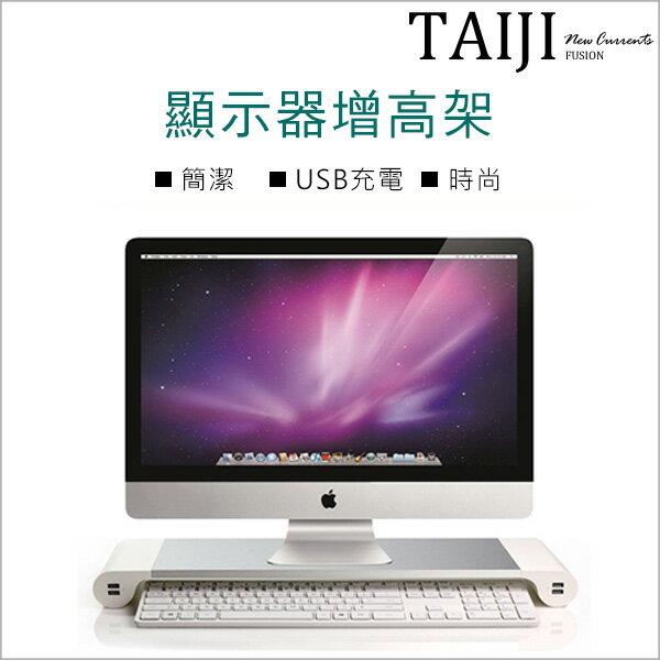 顯示器增高架‧內建USB充電孔質感簡約顯示器增高架‧一色【NXCP7301】-TAIJI-