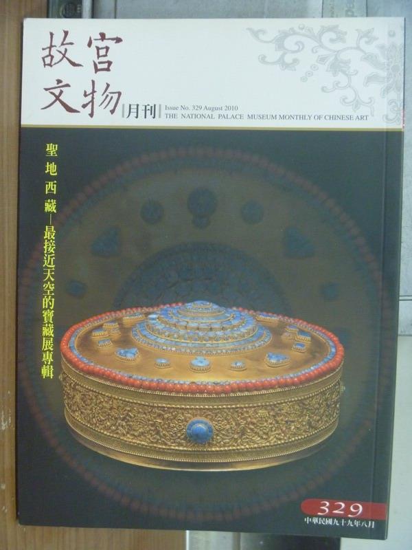 【書寶二手書T6/雜誌期刊_PPL】故宮文物月刊_329期_聖地西藏-最接近天空的寶藏專輯等