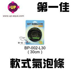 [第一佳 水族寵物] 台灣UP雅柏 1.0尺軟式氣泡條30cm