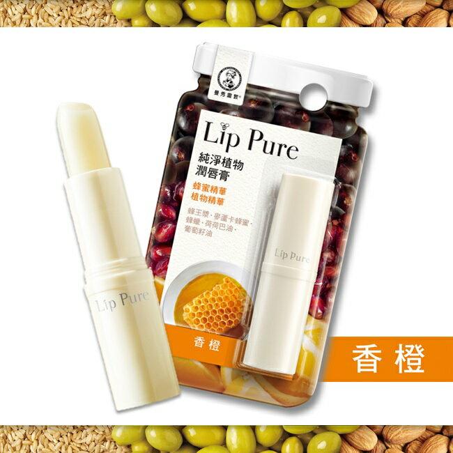 曼秀雷敦Lip Pure純淨植物潤唇膏-香橙4g