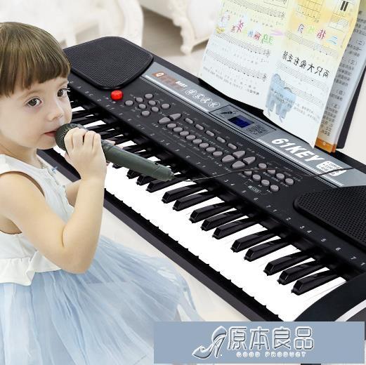 電子琴兒童61鍵入門初學者01-3-6歲男女孩小鋼琴寶寶益智音樂【全館免運】