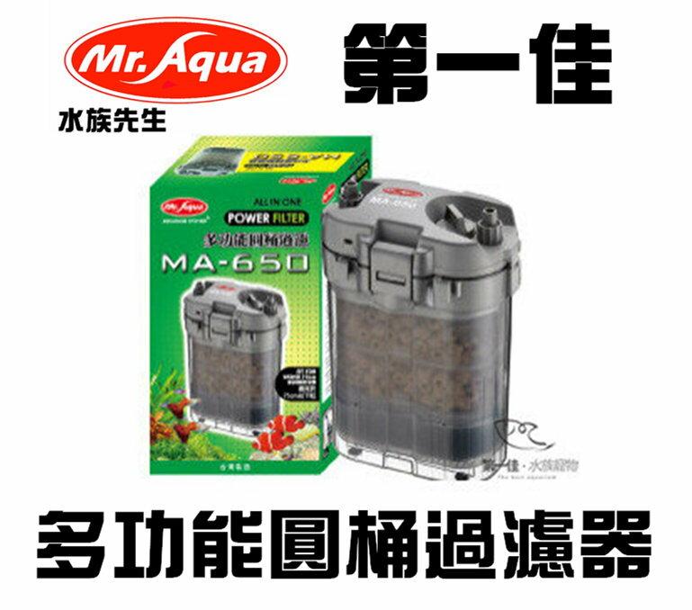 [第一佳 水族寵物] 台灣水族先生Mr.Aqua 多功能圓桶過濾器 [MA-650] 免運