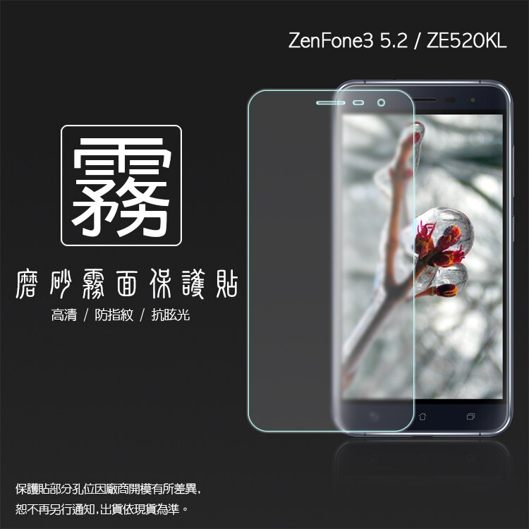 霧面螢幕保護貼 ASUS ZenFone 3 ZE520KL 5.2吋 保護貼
