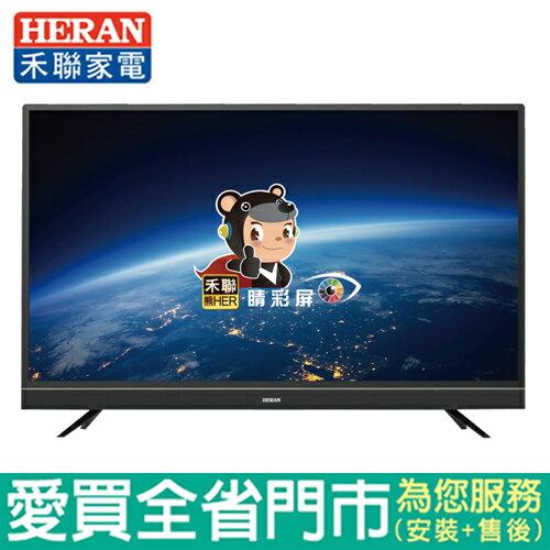 HERAN禾聯55型4K2K智慧聯網液晶顯示器 含視訊盒HD-554KS7含配送到府+標準安裝【愛買】