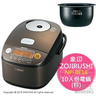 【配件王】日本代購 一年保 ZOJIRUSHI 象印 NP-BE18 棕 電子鍋 極致羽釜 白金奈米 10人份