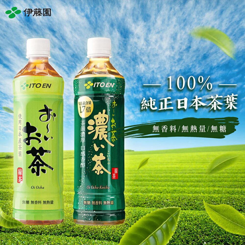 伊藤園 OiOcha 綠茶 PET530mL (24瓶/箱)│9481生活品牌館