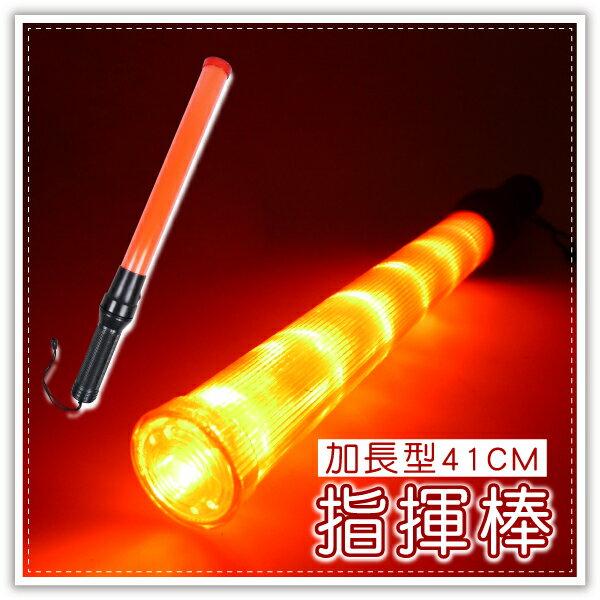 【aife life】指揮棒-41cm/LED電子螢光棒/交通指揮棒/加油棒/螢光棒/演唱會/春吶/多功能手電筒/贈品禮品