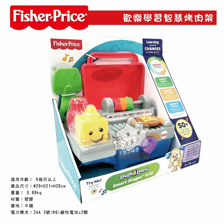 ~大成婦嬰~Fisher Price 費雪 歡樂學習智慧烤肉架42252   貨  玩具