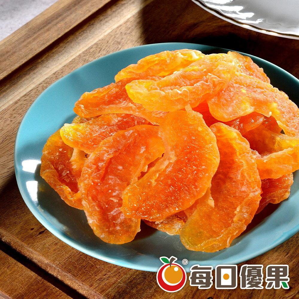 鮮採橘子果乾大包裝500公克【每日優果】