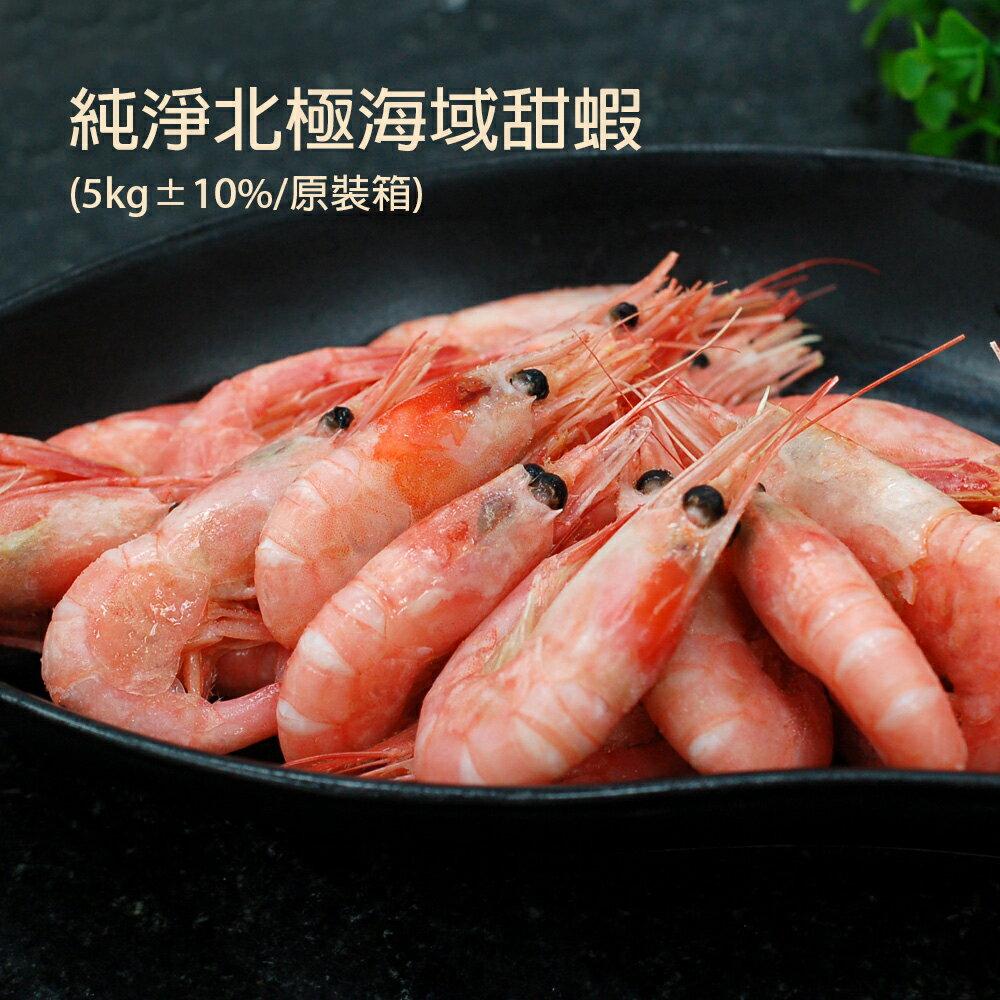 【築地一番鮮】頂級北極甜蝦5kg原裝箱(5kg10%/箱)免運組