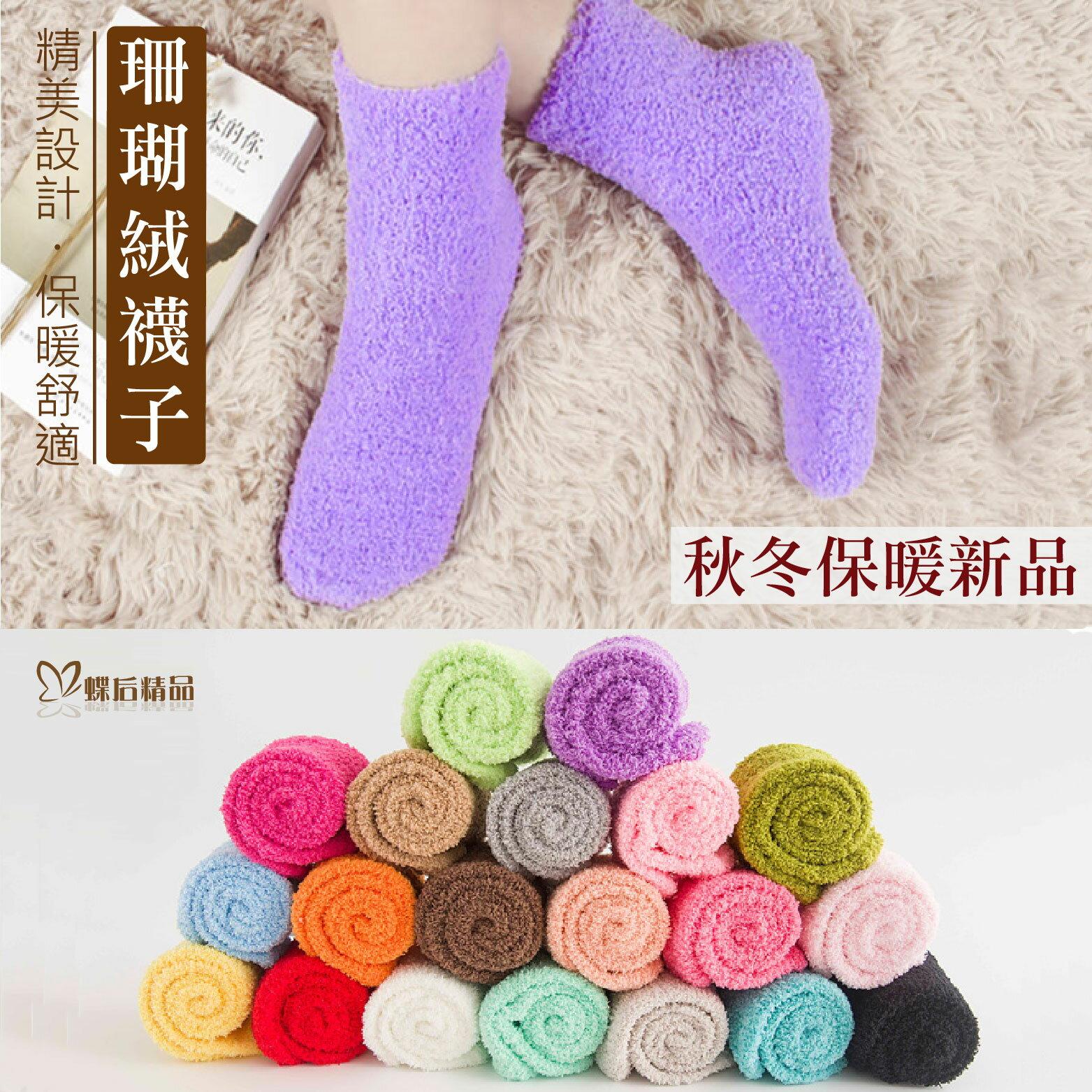 【現貨供應】珊瑚絨毛襪子 冬襪可愛聖誕襪 地板襪 睡眠襪 珊瑚絨 毛巾襪 居家保暖襪 中筒襪 堆堆襪