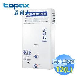 莊頭北 12公升屋外型自然排氣防風熱水器 TH-5127RF【雅光電器】