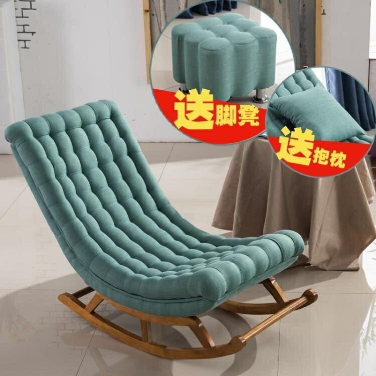 【快速出貨】躺椅北歐簡約搖搖椅躺椅孕婦老人椅懶人沙發單人陽台午睡逍遙椅搖椅創時代3C 交換禮物 送禮
