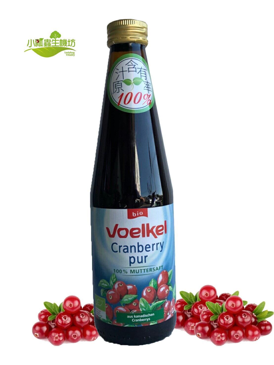 《小瓢蟲生機坊》泰宗~Voelkel有機蔓越莓汁330毫升/罐(小罐)  蔓越莓汁  果汁  100%原汁