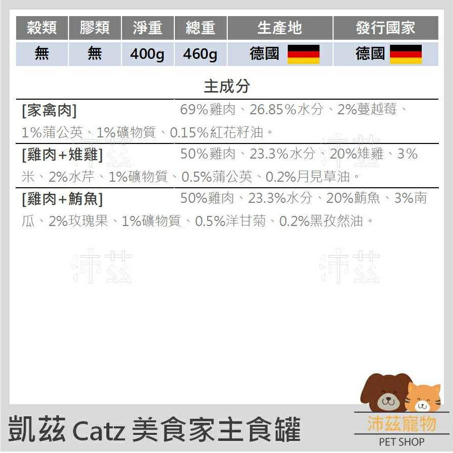 ►沛茲寵物◀凱茲 Catz 美食家主食罐 無穀 無膠 主食罐 貓罐 貓 罐 Finefood 400g