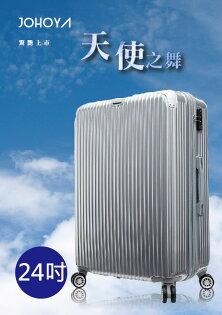 【JOHOYA禾雅】天使之舞系列24吋ABSPC拉鍊行李箱-銀色