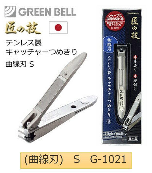 日本製 匠の技  ステンレス製キャッチャーつめきり(曲線刃) 指甲剪 S G-1021