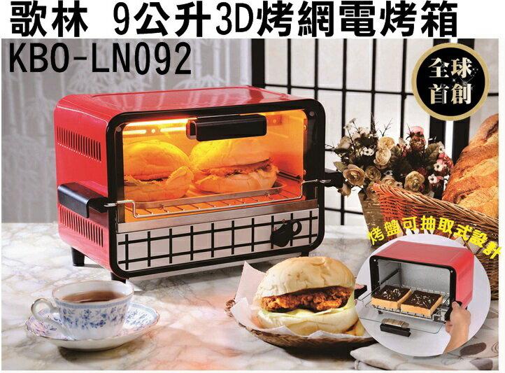 Kolin 歌林 3D烤网电烤箱 (9L) KBO-LN092 / KBOLN092