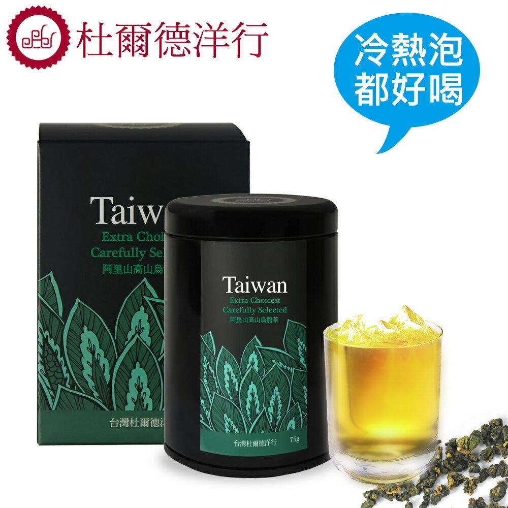 【杜爾德洋行 Dodd Tea】嚴選阿里山高山烏龍茶75g (TAM-E75) 0
