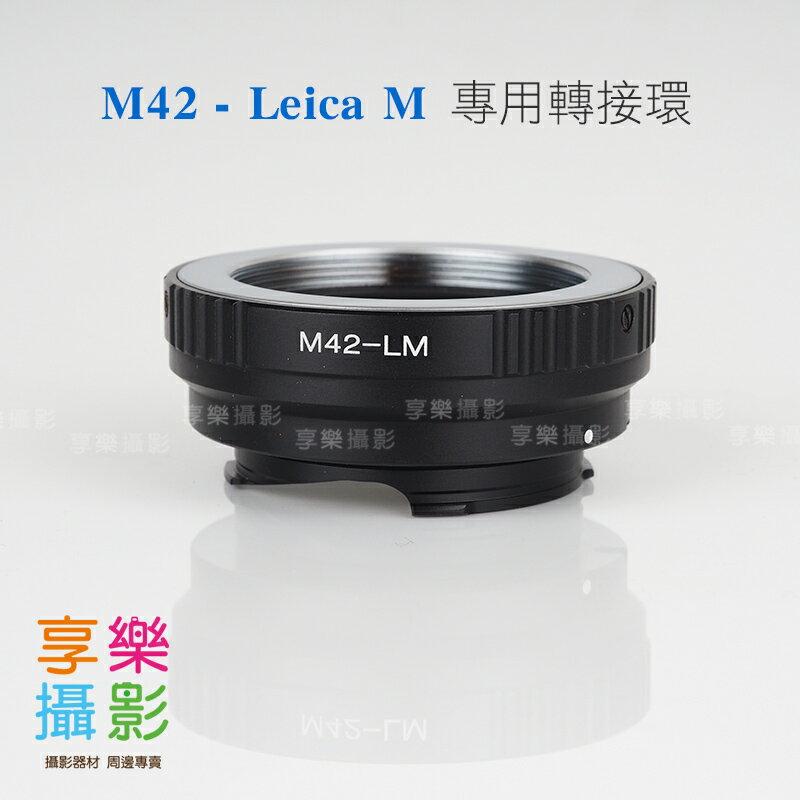 [享樂攝影] (相容天工LM-EA7) 無擋板 黑色 M42 轉接Leica M LM Ricoh GXR 轉接環 無限遠可合焦 Summilux Summicron Elamrit A12
