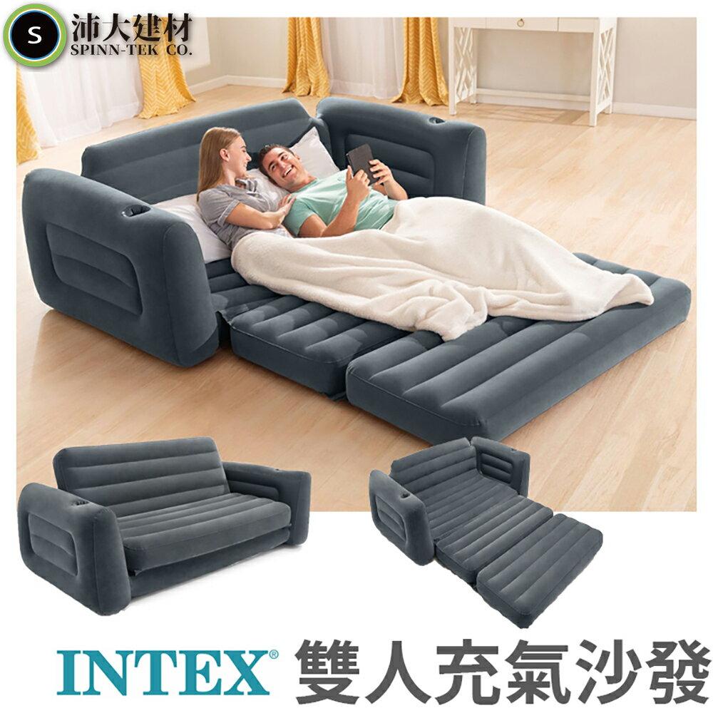 沛大建材 雙人充氣沙發 INTEX 贈修補包 充氣沙發 充氣椅 沙發床 懶人沙發 露營沙發  空氣沙發 快速充氣墊【S165】