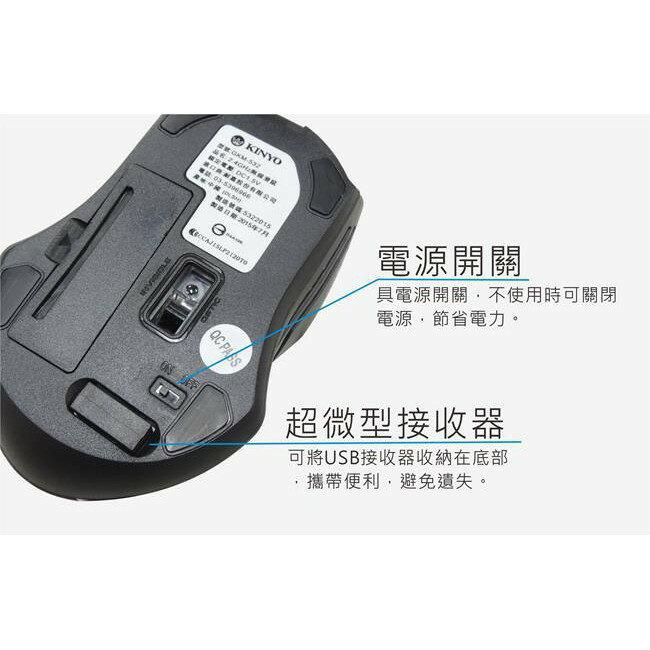 KINYO 靜音無線滑鼠2.4GHz GKM532 靜音 滑鼠 鼠標 老鼠 無線滑鼠 無線鼠