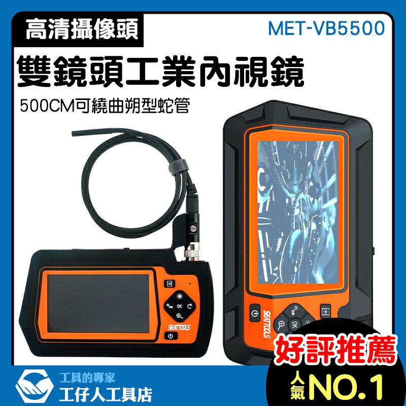 管道探測儀 水管內視鏡抓漏 蛇管內窺鏡 高畫素內視鏡 微型設備 防水微型探測儀 MET-VB5500