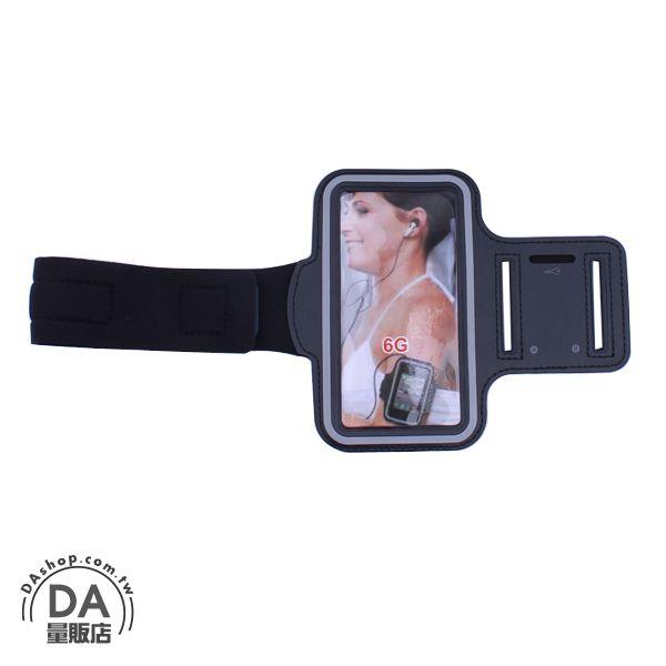 《運動用品任選兩件9折》iphone6 plus 5.5吋 運動 臂套 手臂帶 手機袋 臂袋 手臂包 黑色(80-1938)