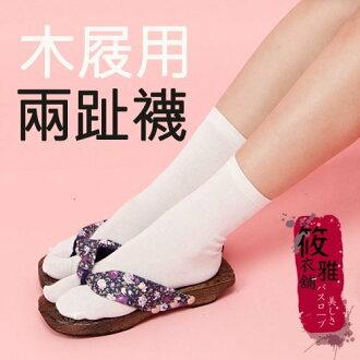 木屐專用兩趾襪 浴衣和服 COSPLAY【A114】