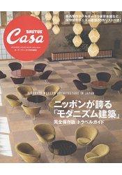 日本自豪現代摩登建築 完全保存版旅遊指南   拾書所