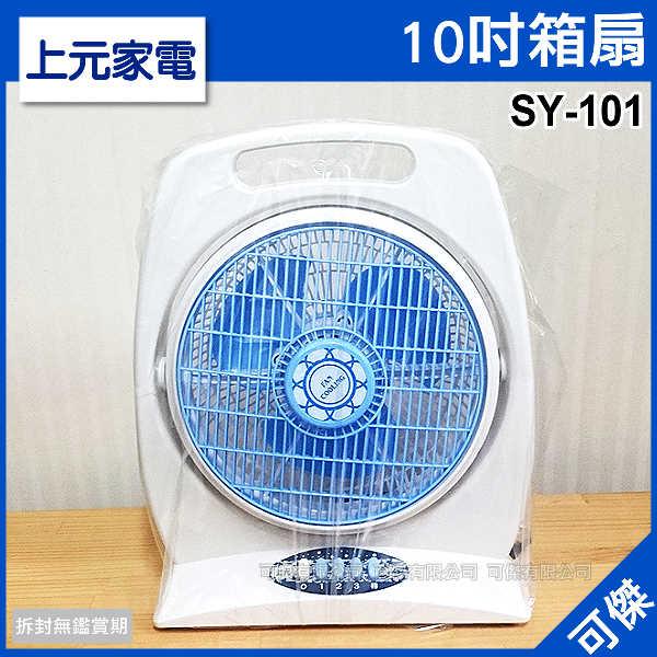 可傑 上元家電 10吋箱扇 電扇 風扇 SY-101 美觀耐用 三段風速 風力強勁 台灣製造 夏日消暑必備!
