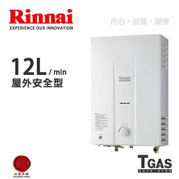 Rinnai林內 12L 屋外型熱水器【RU-B1221RFN】含基本安裝