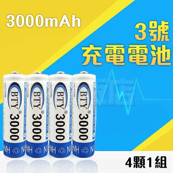 【4顆裝】3號 充電電池 AA電池 3000mAh 大容量 1.2V AA Ni / MH  三號電池 鎳氫電池 持久耐用(19-443) 0