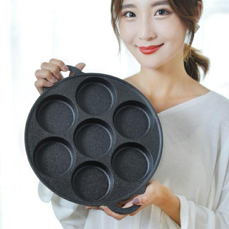 七孔煎鍋鑄鐵雞蛋漢堡機加深煎蛋模具家用不粘平底鍋無涂層蛋餃鍋 LX 上新
