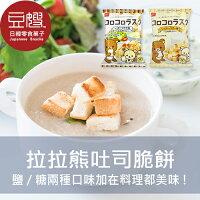 拉拉熊餅乾與甜點推薦到【豆嫂】日本零食 優雅食 拉拉熊麵包丁脆餅(鹽味/糖味)就在豆嫂的零食雜貨店推薦拉拉熊餅乾與甜點