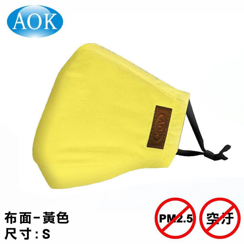 (現貨) AOK 防空汙口罩 純棉布口罩 (布面-黃色S) 1入 / 包 (防護PM2.5、霧霾) 專品藥局【2014913】 可寄國外 0