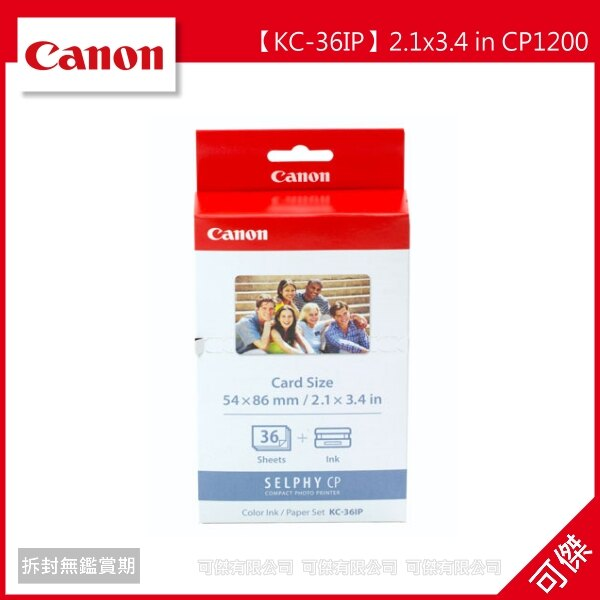 可傑 Canon SELPHY 【KC-36IP】2.1x3.4 in 相片 貼紙 36張